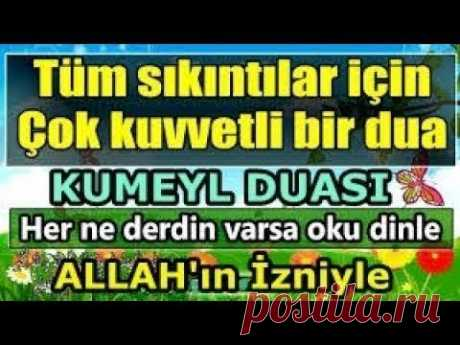 #Dua Her Ne Derdiniz Varsa Çare Kumeyl Dua'sı, İmam Hz Ali Dilek İstek Duası  https://buff.ly/2QGNKYt #Youtube #Video   #Add #AddVideo #AddPlaylist #whatsapp #group #whatsappdua #whatsappstatus #status #StatusDua #video #app #gebet #priere #vip #Allah #facebook #twitter #instadua