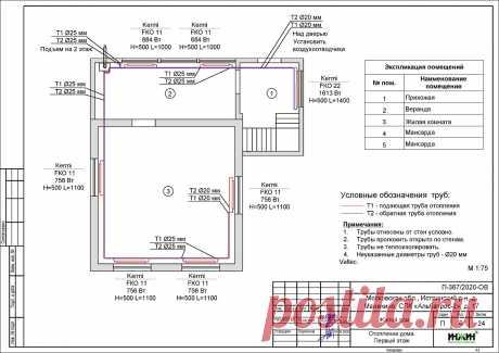 Проект отопления частного дома, пример 1437