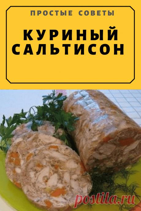 Куриный сальтисон — Простые советы