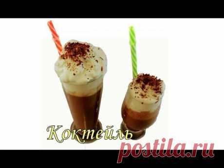 Шоколадный коктейль. Быстро и очень вкусно!/Chocolate cocktail - YouTube