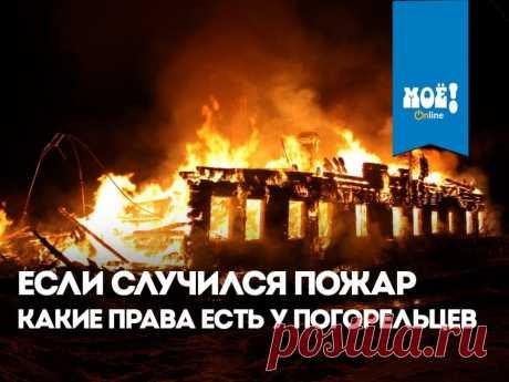 Если случился пожар. Какие права есть у погорельцев - Новости Воронежа
