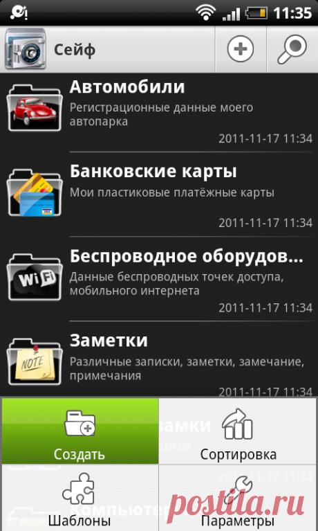 """Приложение """"Сейф"""" для Android - храни свои данные под замком"""
