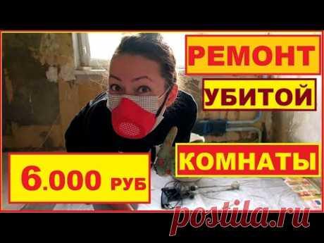 ДЕВУШКА ОДНА СДЕЛАЛА РЕМОНТ КОМНАТЫ В ХРУЩЕВКЕ за 6.000 руб. СВОИМ РУКАМИ//ХАТА НА ПРОКАЧКУ