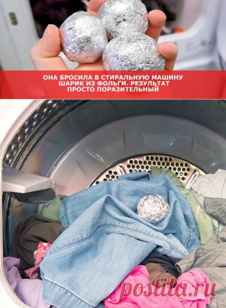 Она бросила в стиральную машину шарик из фольги. Результат просто поразительный