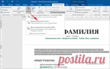 Как сделать языковый перевод документа Microsoft Word.