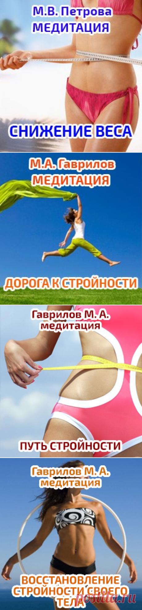 МЕДИТАЦИИ ДЛЯ СНИЖАЮЩИХ ВЕС - Клуб Доктора Гаврилова