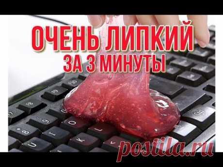 СЛАЙМ для чистки клавиатуры за 3 минуты из соды и воды - YouTube