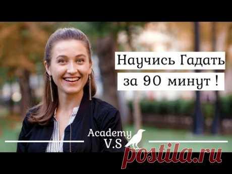 Научись Гадать за 90 Минут - Вебинар от 24 сентября - Diva V.S