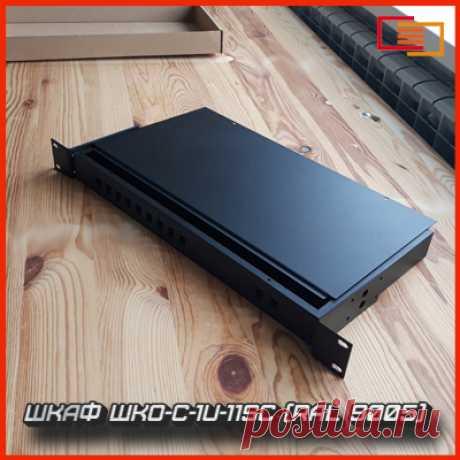 ШКАФ ШКО-С-1U-11SC (ral 9005)    Вы можете купить Шкаф ШКО-С-1U-11SC (чёрный цвет) в нашем интернет-  магазине «НПО ПасКом» по доступной цене