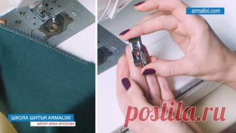 [Шитье] Лапка для краеобмёточных швов и лапка для настрачивания резинок. Мастер-классы