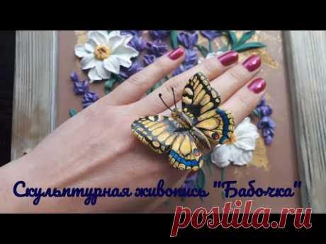 Бабочка для картин в стиле скульптурная живопись