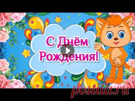 Прикольные Поздравления с Днем Рождения💐Пожелания с Днем Рождения! Видео Открытки с Днем Рождения - YouTube