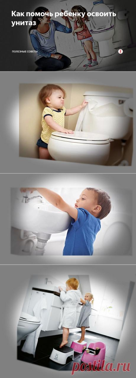 Как помочь ребенку освоить унитаз | Полезные советы | Яндекс Дзен