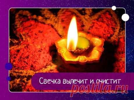 С древнейших времен люди знали, что стихия огня очищает и сжигает все отрицательное, прилипающее к ауре человека.