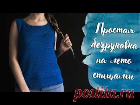 ЖЕНСКИЙ ТОП (БЕЗРУКАВКА) СПИЦАМИ НА ЛЕТО | #мх_полосатаябезрукавка