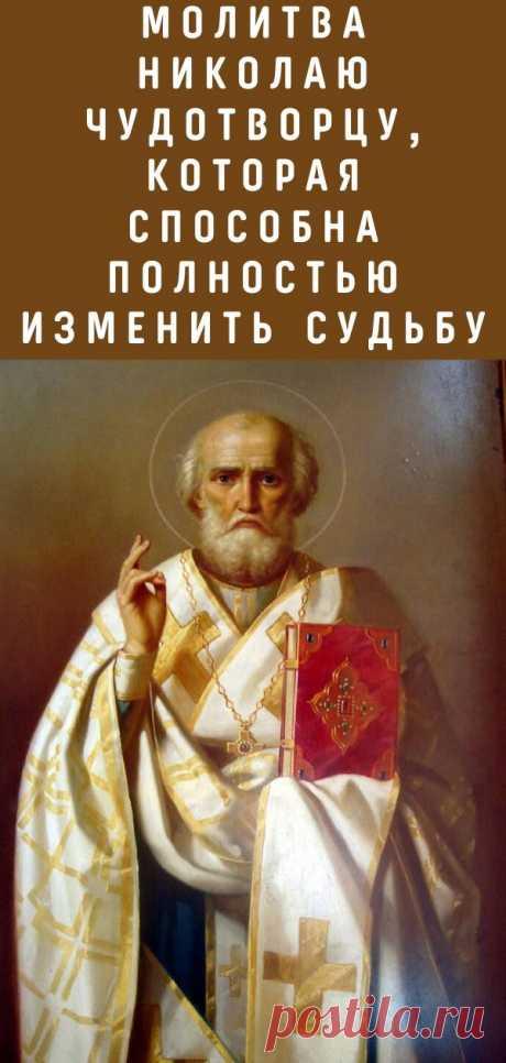 Молитва Николаю Чудотворцу, которая способна полностью изменить судьбу