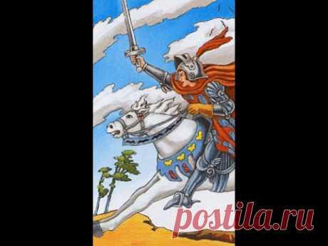 Рыцарь мечей. Характеристика личности в личной и деловой сферах