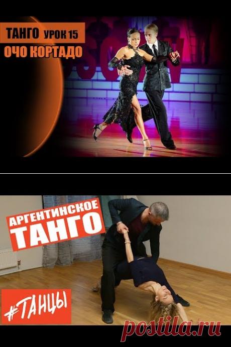 (1) Танго. Фигура очо кортаде. А. Десятов и М Макаренко - YouTube