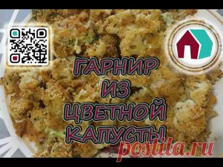 ГАРНИР ИЗ ЦВЕТНОЙ КАПУСТЫ - YouTube