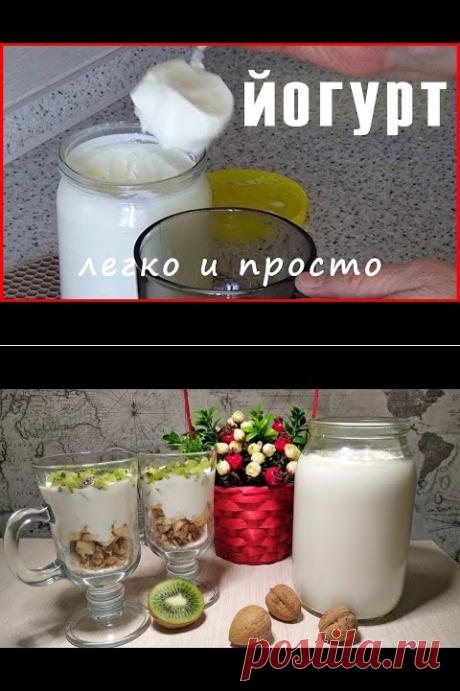 (1) ЙОГУРТ в домашних условиях - YouTube