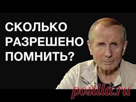 Михаил Веллер - СКОЛЬКО РАЗРЕШЕНО ПОМНИТЬ?