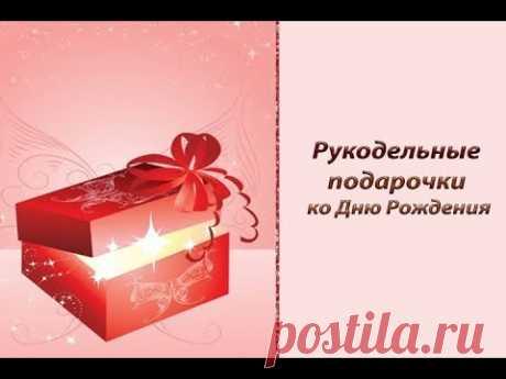 Подарочки от любимой подруги ко Дню Рождения