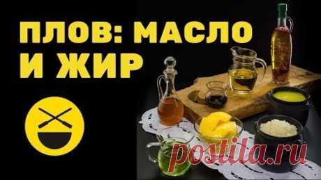 ПЛОВ ||| Масло и жир ||| Кулинарное исследование №1