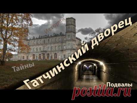 Санкт-Петербург.  Экскурсия в Гатчинский дворец .