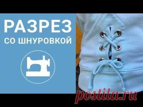 Как сделать разрез со шнуровкой на футболке? (Шитье и крой) – Журнал Вдохновение Рукодельницы