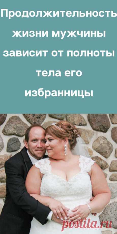 Продолжительность жизни мужчины зависит от полноты тела его избранницы - likemi.ru