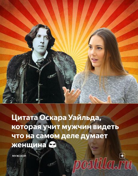 Цитата Оскара Уайльда, которая учит мужчин видеть что на самом деле думает женщина 😎 | МУЖСКОЙ | Яндекс Дзен