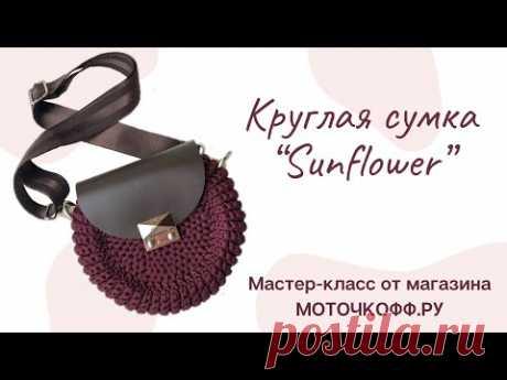 """Круглая сумка """"Sunflower"""" из полиэфирного шнура Caramel"""