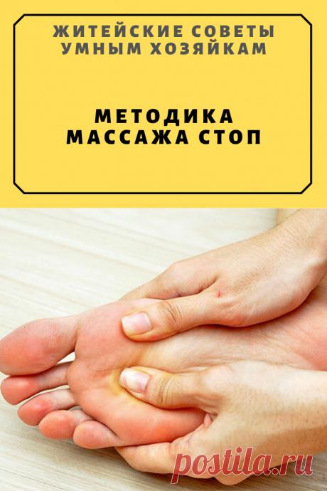 Методика массажа стоп | Житейские Советы