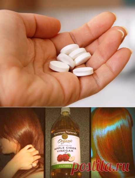 Аспирин для волос    Вот почему нужно делать маски для волос из обычного аспирина… Результат — шикарная грива!