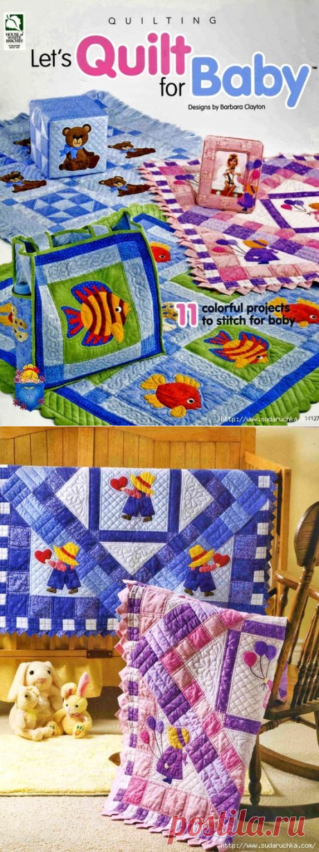 Barbara Clayton Let's Quilt for Baby \2007. Журнал по рукоделию.