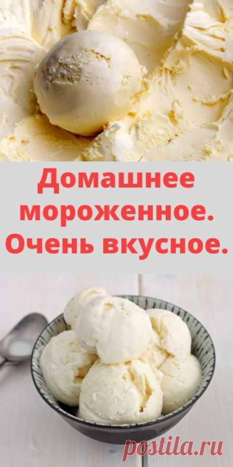 Домашнее мороженное. Очень вкусное. - My izumrud
