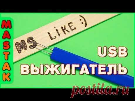 USB-выжигатель по дереву своими руками! Приятного Вам просмотра и прекрасного настроения! :)