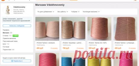 Магазин мастера Vdokhnoveniy (vdokhnoveniy) на Ярмарке Мастеров | Нефтеюганск