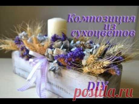 Композиции из сухоцветов купить в Хабаровске