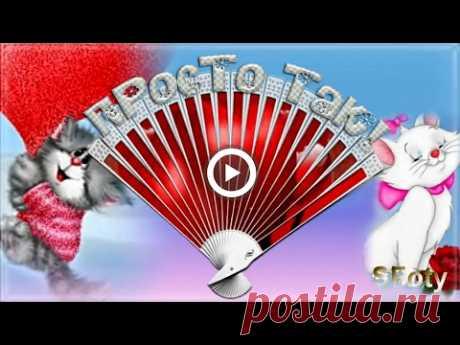 ДОБРАЯ ПЕСНЯ  позитив и хорошее настроение для друзей! - YouTube