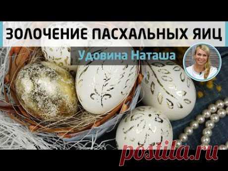 Золочение пасхальных яиц. Как приклеить поталь с помощью натуральных материалов? МК Натальи Удовиной