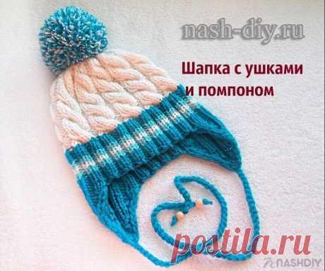 ВЯЗАНИЯ ШАПКА С УШКАМИ И ПОМПОНОМ, описание: https://nash-diy.ru/vjazanie-aksessuary/golovnye-ubory-teplye/758-vjazanija-shapka-s-ushkami-i-pomponom.html
