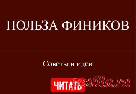 ПОЛЬЗА ФИНИКОВ