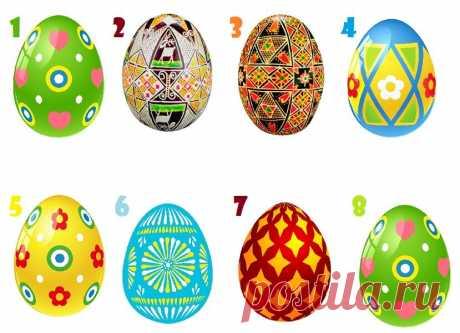 Тест: Выберите пасхальное яйцо и узнайте, что оно говорит о вашей личности | Скиталец | Яндекс Дзен