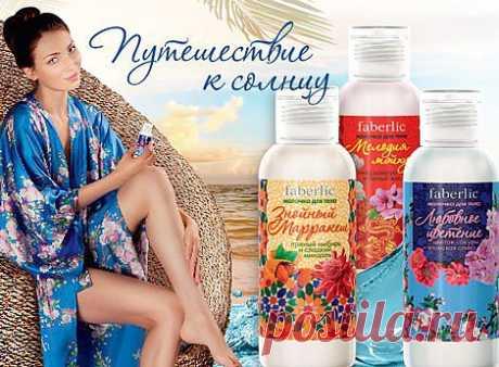 Для шелковистой кожи и солнечного настроения! https://faberlic.com/register?sponsor=1000066533147