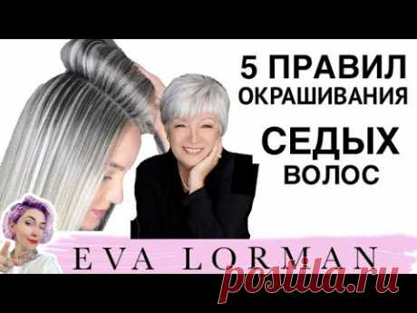 Как красить Седые Волосы! Окрашивание Седины! Уроки!