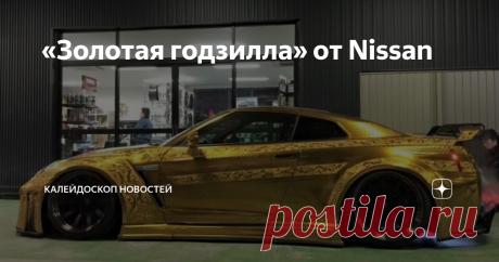 «Золотая годзилла» от Nissan На реализацию этого проекта под названием «Золотая годзилла» понадобилось полгода. Автомобиль Nissan R35 GT-R стоимостью 100 тысяч долларов США после рестайлинга (впечатляющей гравировки и покрытия золотом) оценивается в 1,6 миллиона долларов США. В ближайшем будущем этот автомобиль, скорее всего, можно будет увидеть на дорогах где-нибудь в Абу-Даби