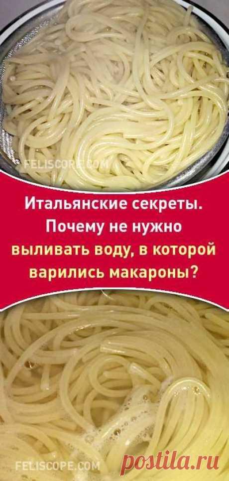 Итальянские секреты. Почему не нужно выливать воду, в которой варились макароны? #полезныесоветы #кулинарныерецепты #кулинариясоветы #кулинария #макароны