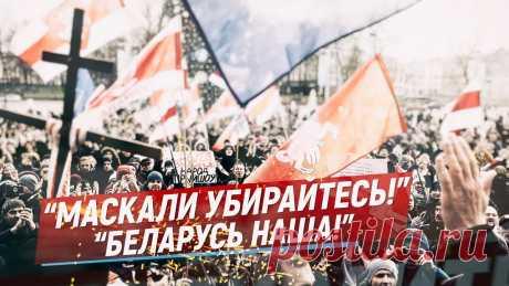 Маскали убирайтесь. Власти Белоруссии разрешили антирусские лозунги