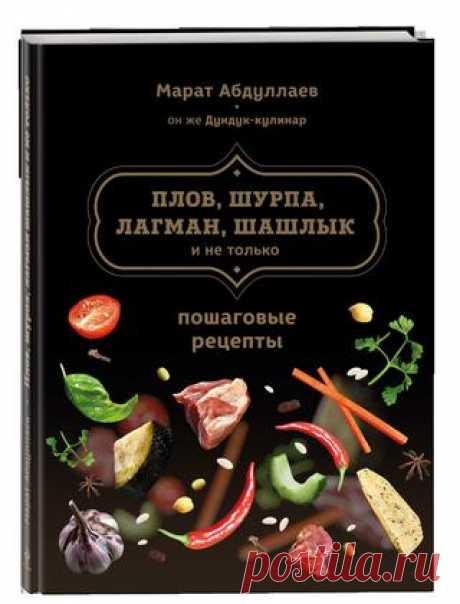 Abdullaev M.Plov, shurpa, lagman, el shashlik y no sólo